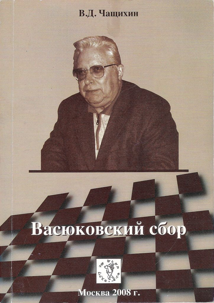 A book on Evgeny Vasiukov in Russian titled 'Vasiukov's Collection' by the late Valery Chashchikhin.
