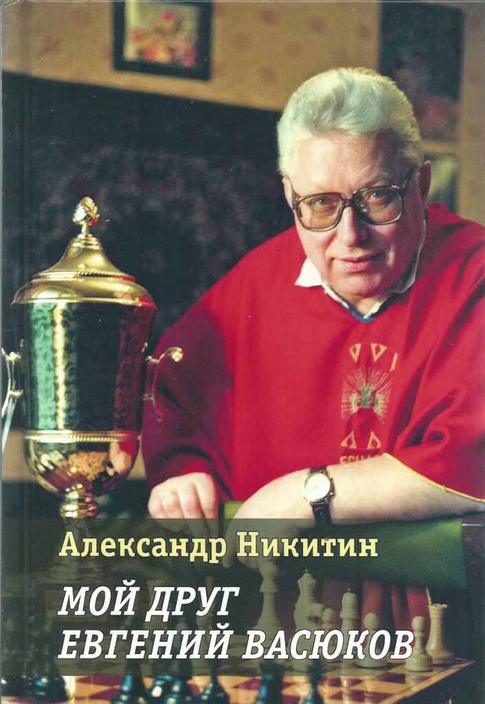 Cover of the book 'My Friend Evgeny Vasiukov' by Alexander Nikitin.